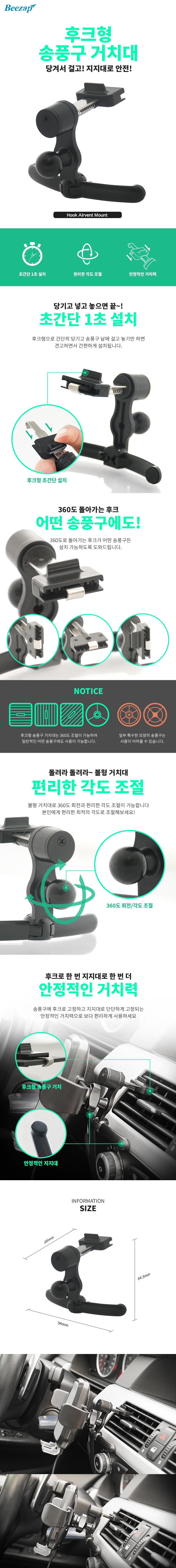 비잽 후크형 송풍구 거치대 - 버바팀, 3,500원, 거치대/홀더, 차량용 거치대