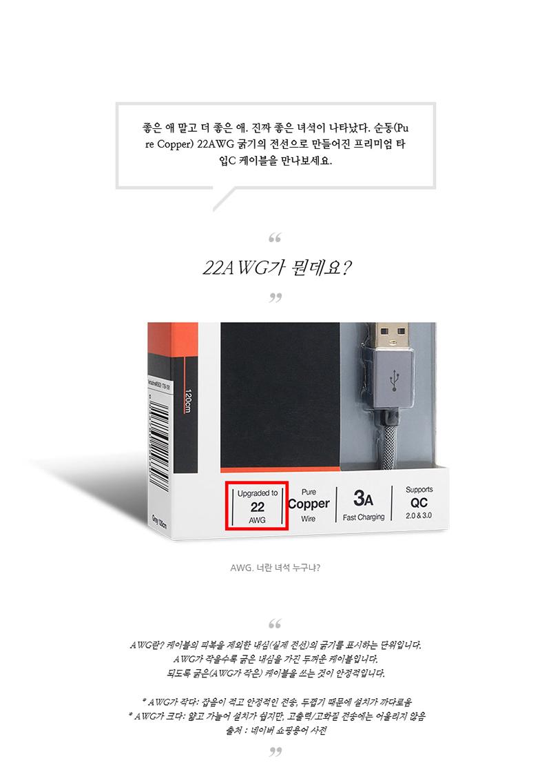 케이블 메탈릭 Type-USB A to C 22AWG 120cm 그레이 - 버바팀, 10,300원, 케이블, C타입